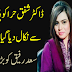 Doctor Shafaq Hira Ko PTV sse nikal diyaa gya.