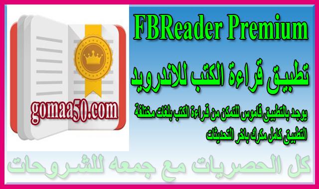 تطبيق قراءة الكتب للاندرويد  FBReader Premium – Favorite Book Reader v3.0.3