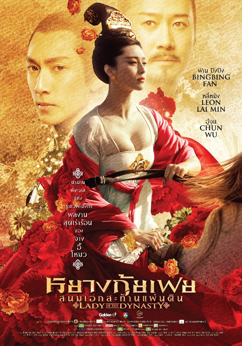 Lady of the Dynasty หยางกุ้งเฟย สนมเอกสะท้านแผ่นดิน [HD][พากย์ไทย]