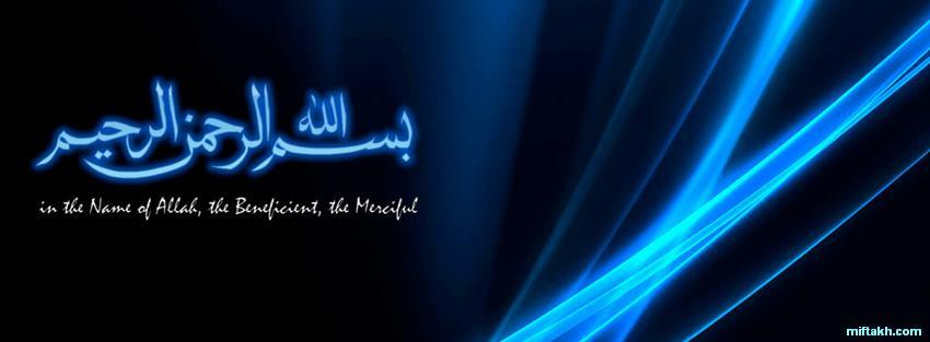 In The Name of Allah - Bismillah Pic