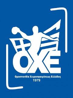 Υπερηφάνεια για την Εθνική ομάδα Νεανίδων χάντμπολ.