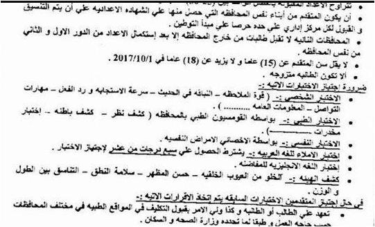 قبول دفعة جديدة من حملة الشهادة الاعدادية بمدارس التمريض 2017 تعرف على قواعد وشروط القبول