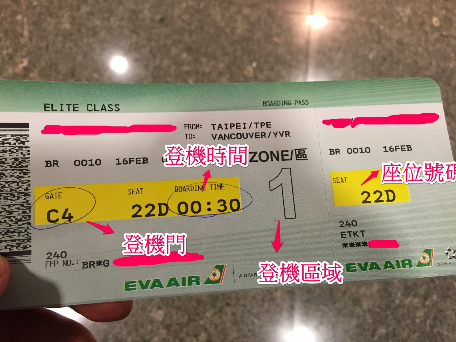 Living Best Blog!: 如何從臺北搭乘BR010豪華經濟艙至溫哥華