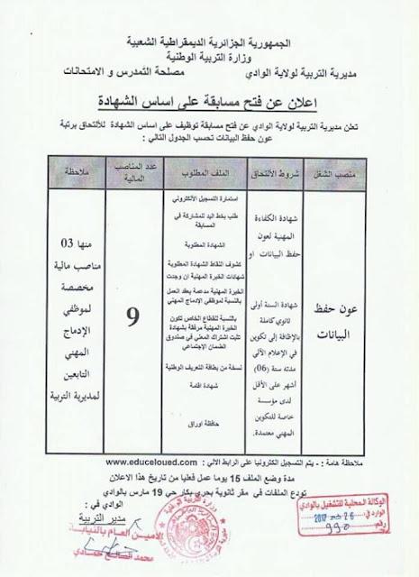 اعلان توظيف بمديرية التربية لولاية الوادي ديمسبر 2017