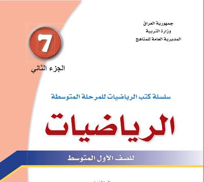كتاب الرياضيات للصف الأول المتوسط المنهج الجديد - الجزء الثاني 2018 - 2019