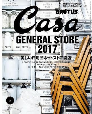 Casa BRUTUS (カーサ ブルータス) 2017年03月号 raw zip dl