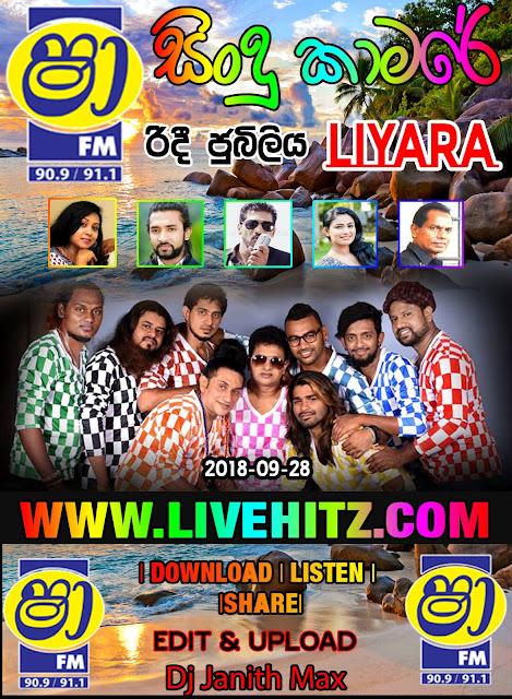 SHAA FM SINDU KAMARE 50TH RIDEE JUBILIYA WITH LIYARA 2018-09-28
