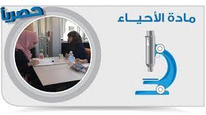 المذكرات التعليمية  مادة الأحياء  لمنطقة مبارك الكبير التعليمية