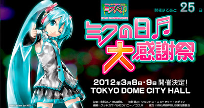 Vivi el Hatsune Miku Live Party 2012 y Concert Final 39′s Giving Day desde tu casa