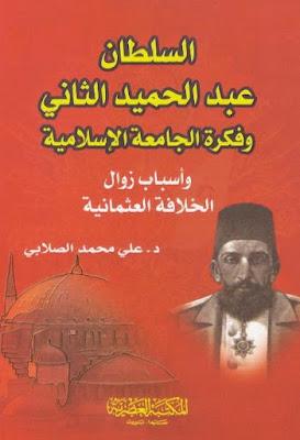 السلطان عبد الحميد الثانى وفكرة الجامعة الاسلامية واسباب زوال الخلافة العثمانية - الصلابى , pdf