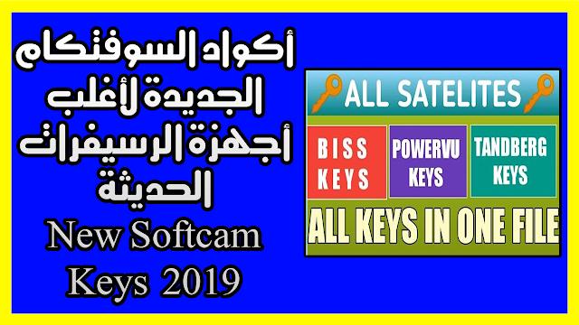 أكواد السوفتكام الجديدة لأغلب أجهزة الرسيفرات الحديثة New Softcam Key 2019