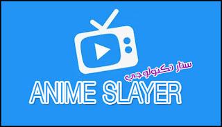 تحميل تطبیق SLAYER ANIME لمشاھدة وتحميل أفلام ، مسلسلات الانمي للأندرويد مجاناً Apk