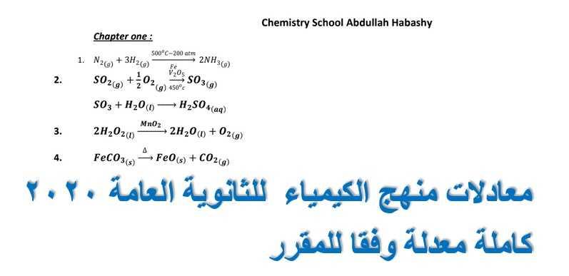 معادلات منهج الكيمياء  للثانوية العامة 2020 كاملة معدلة وفقا للمقرر