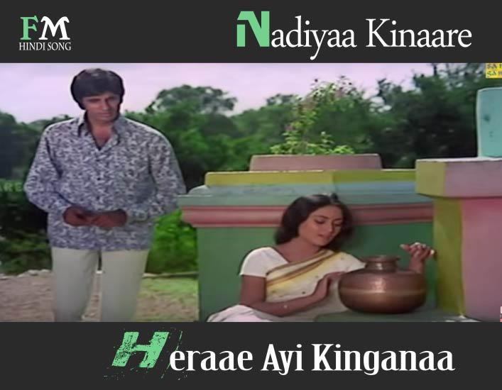 Nadiyaa-Kinaare-Heraae-Ayi-Abhiman-(1973)