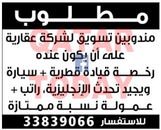 وظائف مدرسين جميع التخصصات للعمل فى مركز تعليمي فى قطر 11 ديسمبر 2016