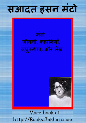 Manto ki kahaniya  Manto Ebook