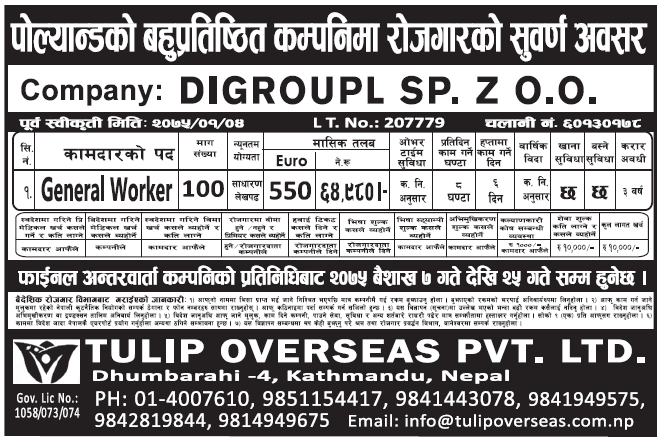 Jobs in Poland for Nepali, Salary Rs 64,980