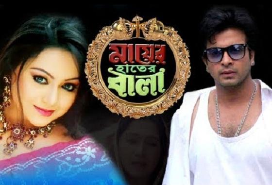 Mayer Hater Bala Bangla Movie Ft. Shakib Khan Full HDRip 720p