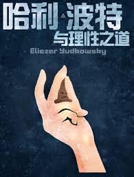 HPMOR portada china
