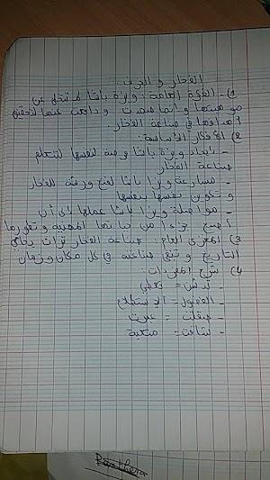 تحضير اللغة العربية مقطع الصناعات التقليدية الثالثة متوسط