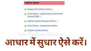 change-correct-or-update-aadhar-detail-online-offline-in-hindi