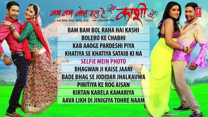 Dinesh Lal Yadav, Amrapali Dubey, AKajal Raghwani 'Bam Bam Bol Raha Hain Kashi - Full Bhojpuri Audio Songs Jukebox ' Bhojpuri Hot Full HD Song Form Film BAM BAM BOL RAHA HAI KASHI on Top 10 Bhojpuri