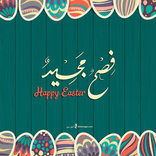 صور عيد الفصح المجيد