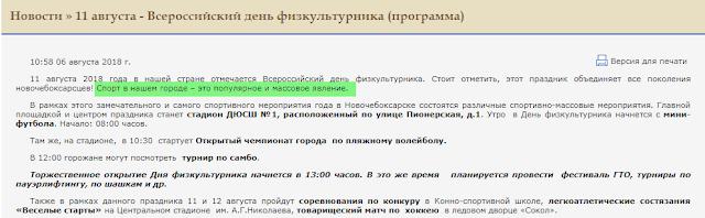 Программа празднования дня физкультурника в Новочебоксарске - www.zzblog.ru