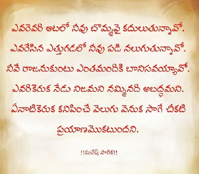 Telugu kavithalu - బానిస బ్రతుకు.