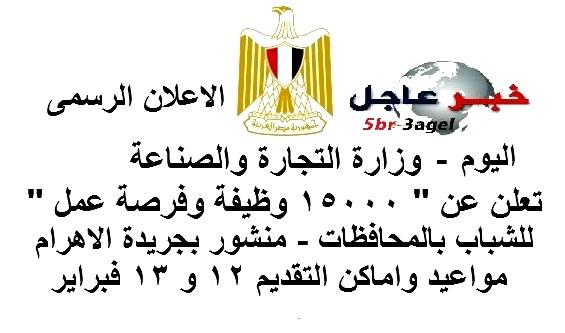 وزارة التجارة والصناعة تعلن عن 15000 وظيفة وفرصة عمل بالمحافظات حتى 13 فبراير