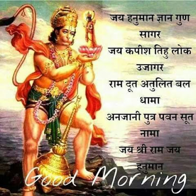 Good Morning with Lord Hanuman
