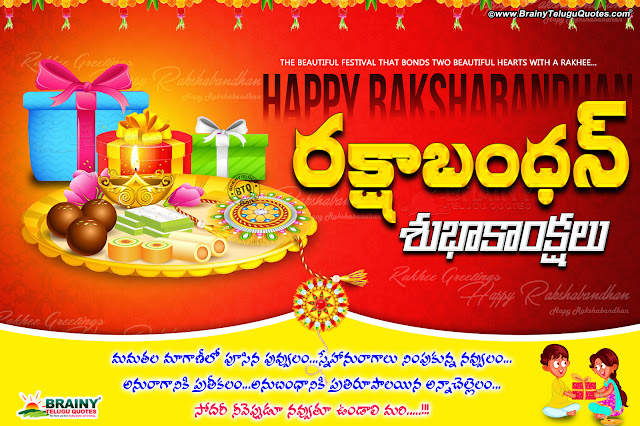 rakhi greetings in Telugu, vector rakhi hd wallpapers, rakshabandhan quotes in Telugu