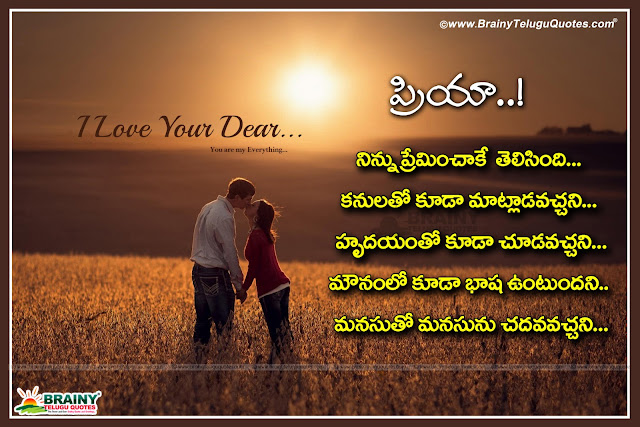 Here is Telugu Best Love quotes, Best telugu Friendship quotes for youth, Beautiful Telugu love quotes, Nice top telugu friendship quotes, Best friendship quotes in telugu for youth, Inspirational telugu