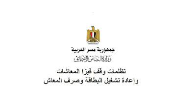 طريقة تقديم تظلم وزارة التضامن الإجتماعي لتشغيل فيزا معاشات التضامن الموقوفة الان