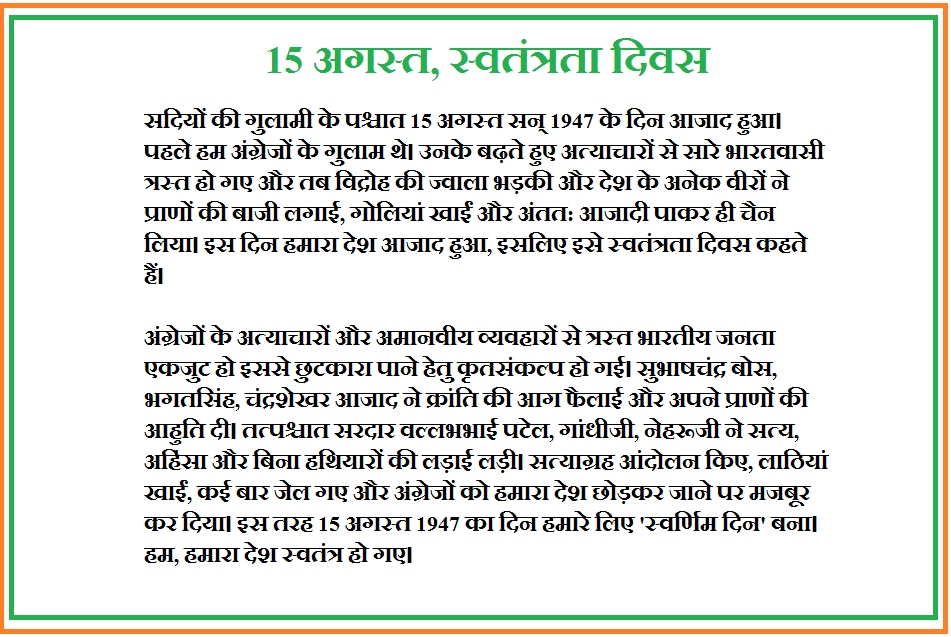 hindi speech of 15 august Hindi / indian independence day sms messages for india (15 august) india's independence day is celebrated on 15 august the day is a national holiday in india.