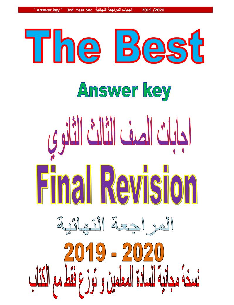 اجابات كتاب المراجعة النهائية The Best 2020 - الصف الثالث الثانوى (3ث)