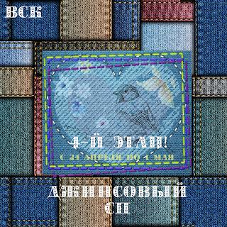 """СП """"Джинсовый"""" 4 разворот 24.04. - 01.05"""