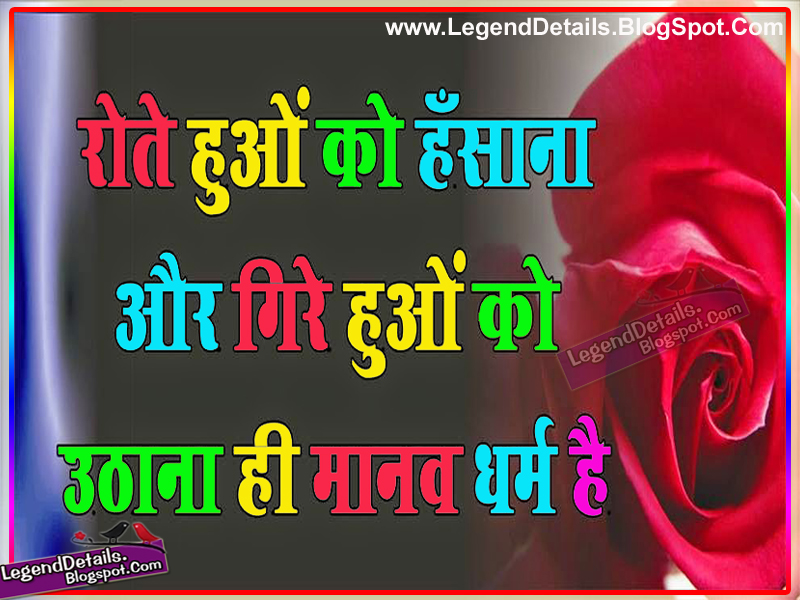 True Love Life Shayari In Hindi Legendary Quotes