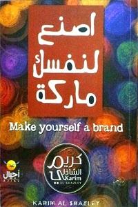 كتاب اصنع لنفسك ماركة pdf - كريم الشاذلي