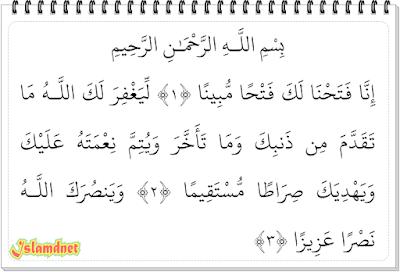 sebagaimana terdapat pada ayat pertama dari surah ini Surah Al-Fath dan Artinya