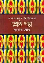 শ্রেষ্ঠ গল্প - সুবোধ ঘোষ | Shreshto Golpo - Subodh Ghosh