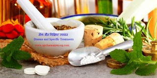 रोग और विशिष्ट उपचार-Disease and Specific Treatments