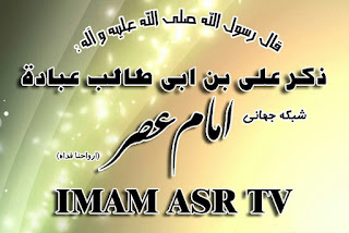 Frequency of Imam Asr TV on Hotbird