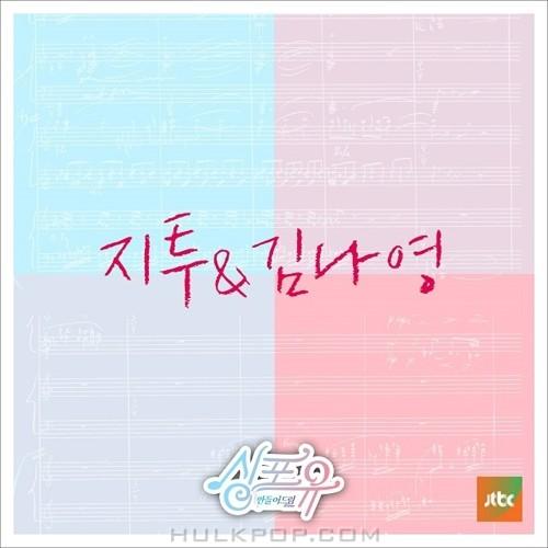 G2, Kim Na Young – 싱포유 – 여섯번째이야기 너와 나의 연결고리 – Single