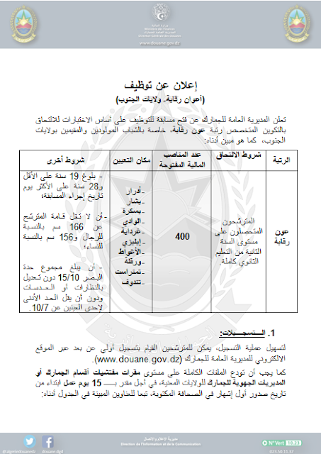 رسميا اعلان مسابقة الجمارك الجزائرية 2018 اعوان