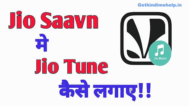 how to set caller tune in jio in hindi - Jio Caller Tune कैसे लगायें ?
