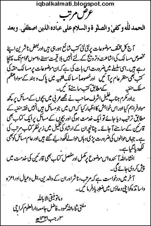 chidern book urdu