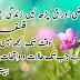 Random Urdu Aqwal-E-Zareen (Buzurgon Ke Baten)