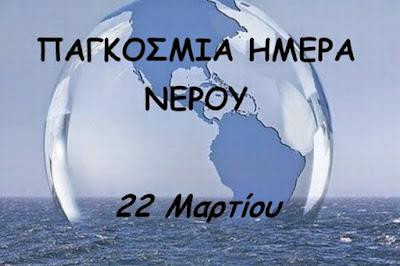 Ηγουμενίτσα: Εκδήλωση για την Παγκόσμια Ημέρα για το νερό