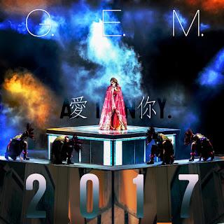 G.E.M - A.I.N.Y 愛你 2017 Lyrics 歌詞 with Pinyin